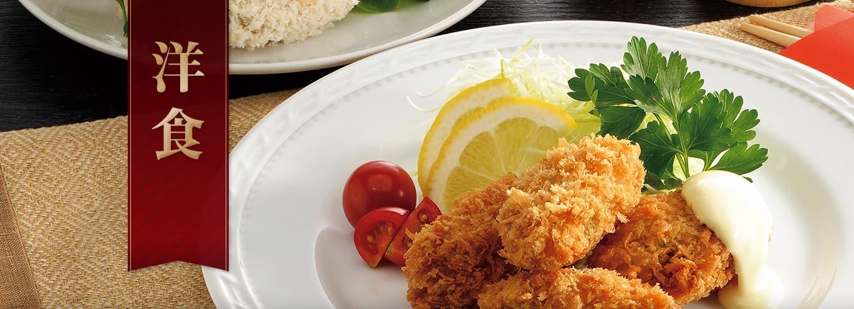 食研株式会社 洋食加工食品